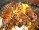 【これ食べたい】 鉄板に盛られたステーキ その5