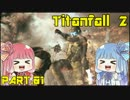 【キャンペーン】琴葉姉妹のTitanfall2【P