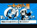 第60位:【ミクウナ】ちがう!!!【オリジナル曲】