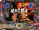 【懐台 サミタ】 パチンコCR北斗の拳 ケンシロウVer