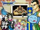 【FC版DQ3】祝30周年!初見でロト三部作制覇!【実況】part7