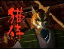 猫侍 実況余談初プレイ その3