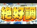 【4人実況】大波乱!容赦ない桃太郎電鉄 Part9