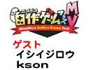 【ゲスト:イシイジロウ、kson】ニコニコ自作ゲームフェスMV作~る放送【第一回】