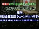 【草莽崛起】11.23 皇室・皇統を考える国民集会[桜H28/11/17]