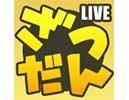 久々の雑談放送(11/09放送分)