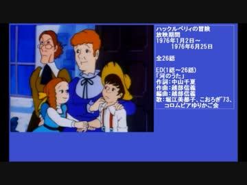 70年代アニメ主題歌集 ハックル...