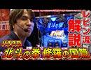 第3回 D1マスターズ2ndステージ レビン vs パチスロ北斗の拳 修羅の国篇