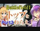 【BF1】BF1でトップをねらえ!part3【VOICEROID+実況】