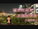 【華夢姫】ピチカートドロップス【踊ってみた】