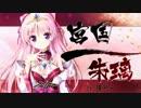 『千の刃濤、桃花染の皇姫』OPに中毒になる動画