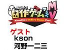 【ゲスト:kson、河野一二三】ニコニコ自作ゲームフェスMV作~る放送【第二回】