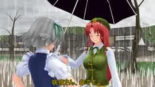 【東方MMD】咲夜の恋人大作戦! ドタバタワールド2