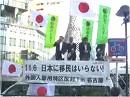 【草莽崛起】日本に移民はいらない!外国人雇用特区反対! in 名古屋[桜H28/11/18]