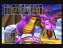 ドラゴンクエスト8 vs「竜神王 8連戦」