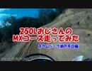 250LおじさんのMXコース走ってみた【スラムパーク瀬戸平日編】