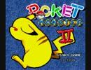 【TAS】Pocket Monster II(日本未発売・海外未発売)3:55