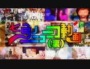 【音MAD晒しイベント第100回記念】七色のニコニコ動画(裏)