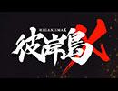 ショートアニメ『彼岸島X』特報 第二弾声優発表
