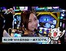第4回・フェアスロ道 後編(パチスロ貞子3D)