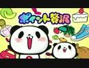 楽天お買いものパンダ CM第1弾~第4弾 まとめ