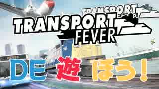 Transport Feverで遊ぼう!第1回