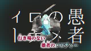 【ニコカラ】妄想感傷代償連盟≪on vocal≫