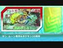 【合作メドレー単品】Pokemon KV Medley【ポケモン20周年&新作発売記念】