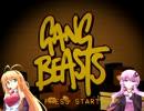 【Gang Beasts】マキとゆかりの対戦重点part10【VOICEROID実況】