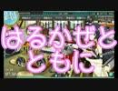 【艦これ】2016秋イベ 発令!「艦隊作戦第三法」 E-2甲【ゆっくり実況】 thumbnail