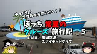 【ゆっくり】クルーズ旅行記 5 成田空港 ラウンジ探訪