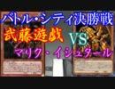 【遊戯王】バトル・シティ編 決勝 遊戯VS