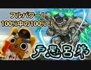 【モンスト実況】フルパワー!vs戸愚呂弟100中の100%!!【超究極】