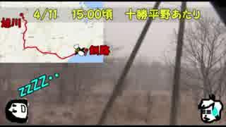 【10日で北海道制覇の旅】5日目(午後の部)