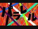 【紫苑ヨワ】パラレノレ【オリジナル曲】