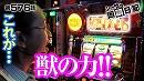 シーサ。の回胴日記_第576話 [by ARROWS-SCREEN] thumbnail