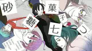【刀剣乱舞CoC】砂糖菓子七つ:壱【リプレ