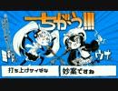 【ニコカラ】ちがう!!!【Off Vocal】 thumbnail