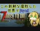 【7days to die】この新鮮な腐敗した世界で Part3【VOICEROID実況】