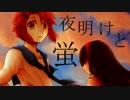 【実樹・辺音ライア♂】夜明けと蛍【UTAUカバー】