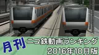 【A列車で行こう】月刊ニコ鉄動画ランキング2016年10月版