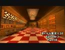 【マイクラ実況 1.10】 Episode2 ポーション醸造所・前編 【Part 38】