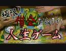 【実況】極限!借金だらけの人生ゲーム【Final】
