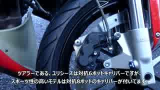 【狛犬ドコドコ叙事詩】新しいバイクを紹介するよ