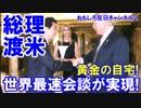 【安倍総理の世界最速会談】 ゴルフクラブとゴルフシャツを贈りあう!