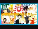 【私的合作】砂糖味の音MADメドレー【第100回音MAD晒しイベント記念】