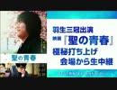 【将棋】羽生三冠出演映画『聖の青春』極秘打ち上げ会場から生中継