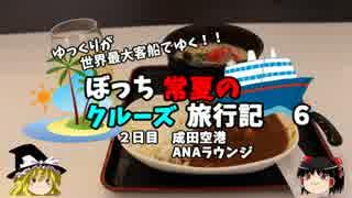 【ゆっくり】クルーズ旅行記 6 成田空港 ANAラウンジ