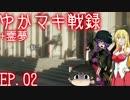 【BF1】 ゆかマキ戦録+霊夢 EP.02【ゆっくり実況】