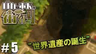 【実況】バカな市長の街づくり part.6